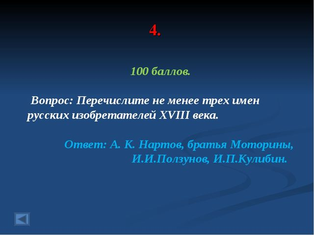 4. 100 баллов. Вопрос: Перечислите не менее трех имен русских изобретателей X...
