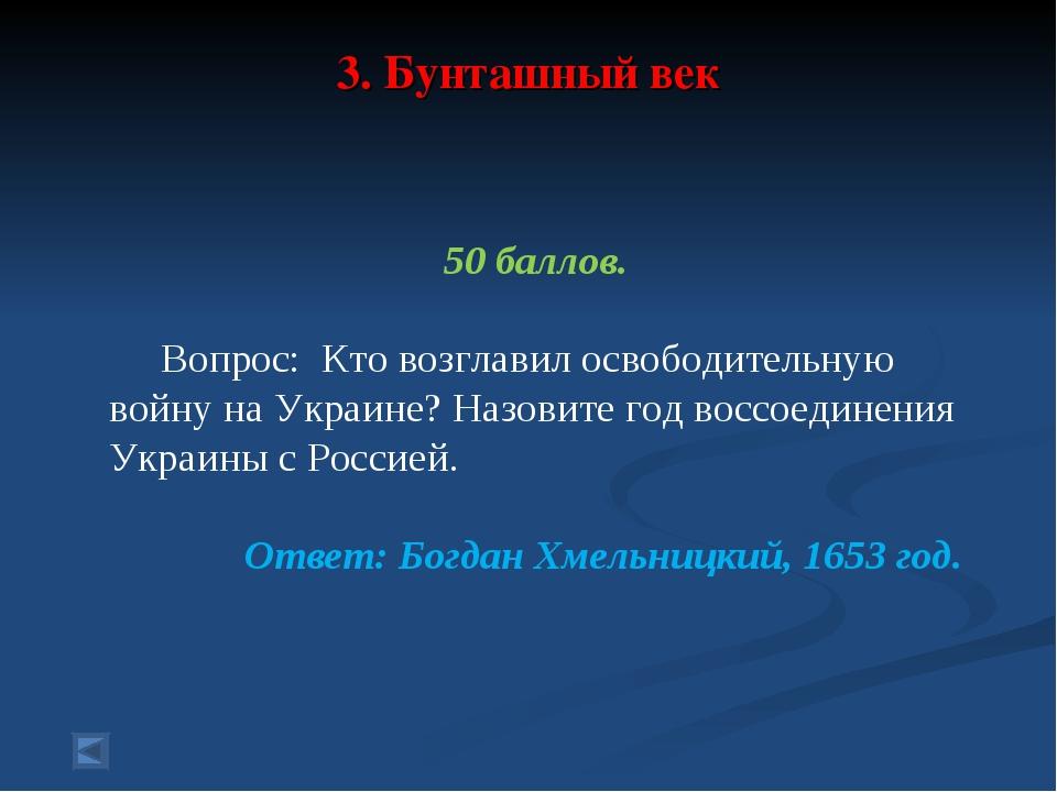 3. Бунташный век 50 баллов. Вопрос: Кто возглавил освободительную войну на Ук...