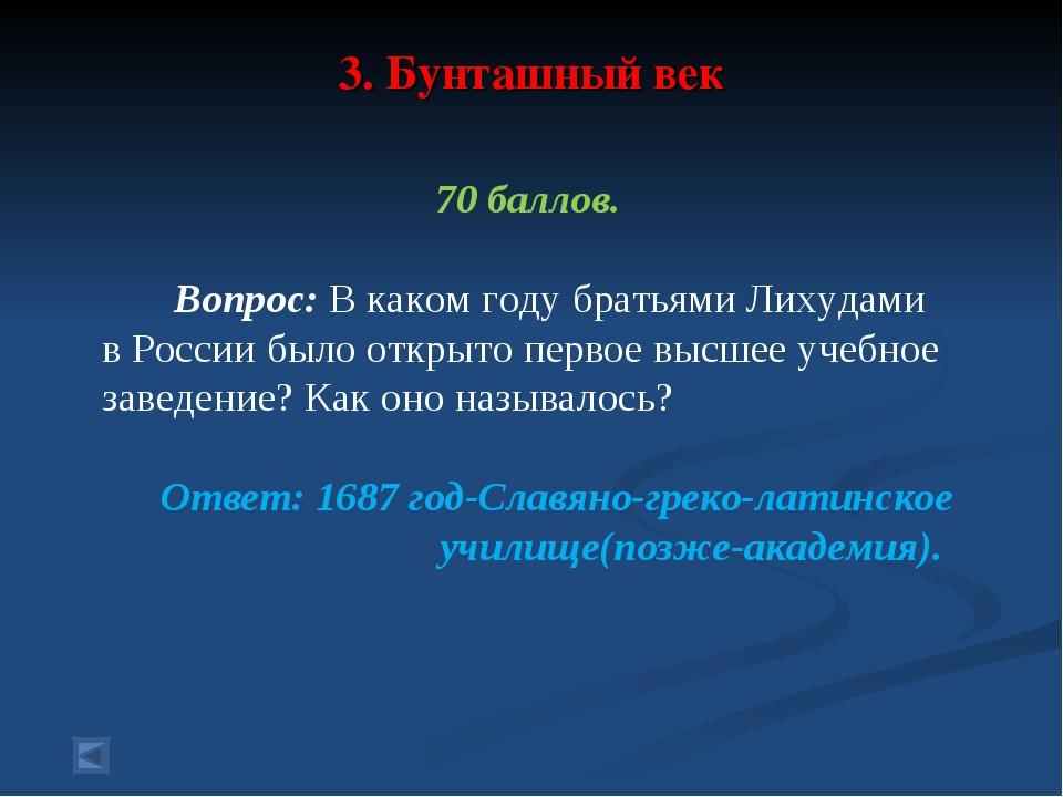 3. Бунташный век 70 баллов. Вопрос: В каком году братьями Лихудами в России б...