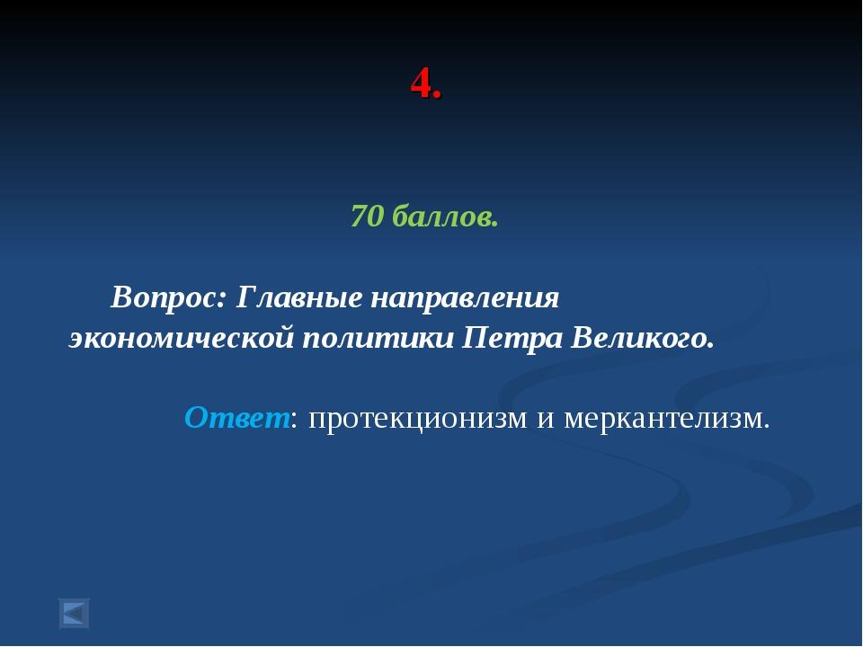 4. 70 баллов. Вопрос: Главные направления экономической политики Петра Велико...