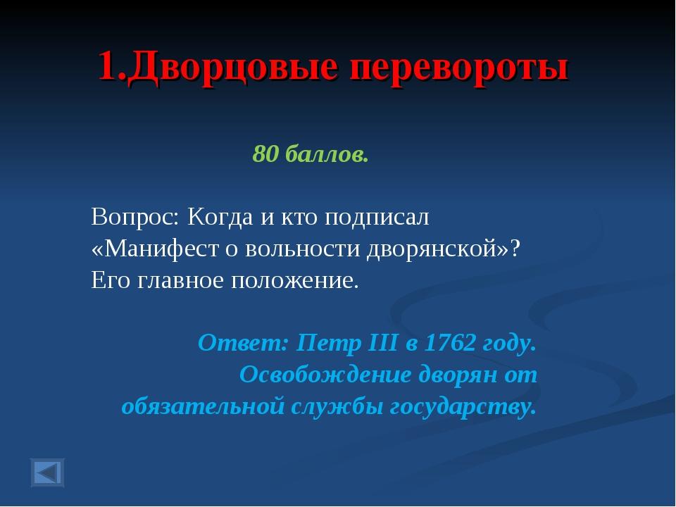 1.Дворцовые перевороты 80 баллов. Вопрос: Когда и кто подписал «Манифест о во...