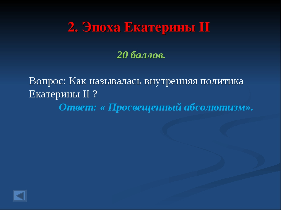 2. Эпоха Екатерины II 20 баллов. Вопрос: Как называлась внутренняя политика Е...