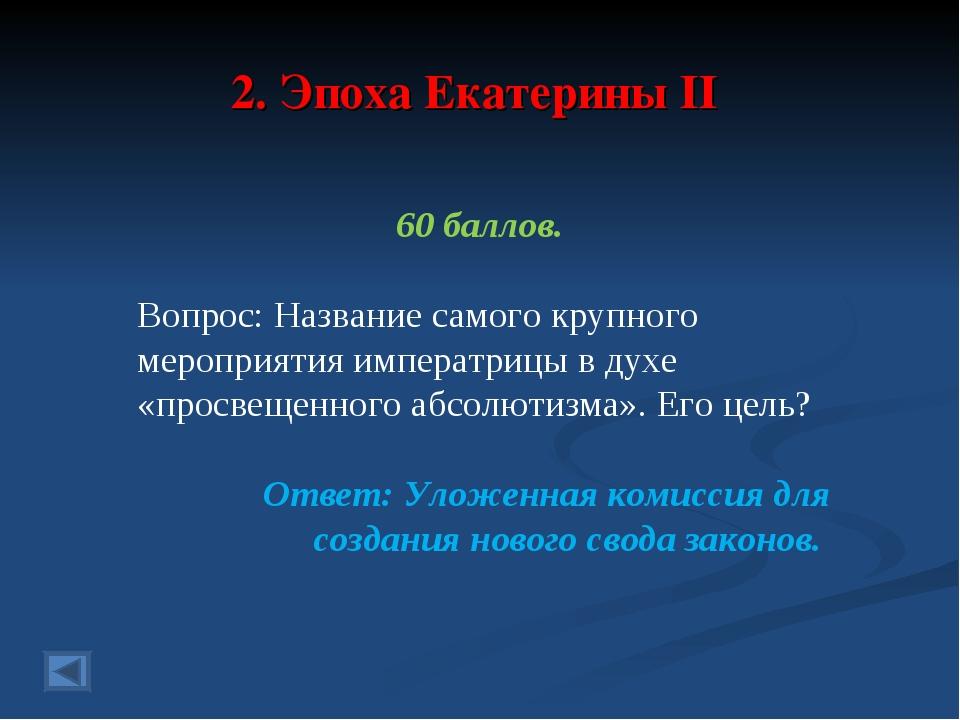 2. Эпоха Екатерины II 60 баллов. Вопрос: Название самого крупного мероприятия...
