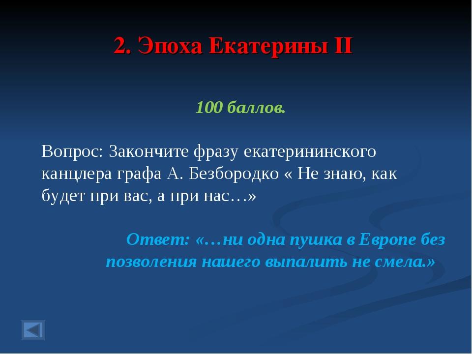 2. Эпоха Екатерины II 100 баллов. Вопрос: Закончите фразу екатерининского кан...