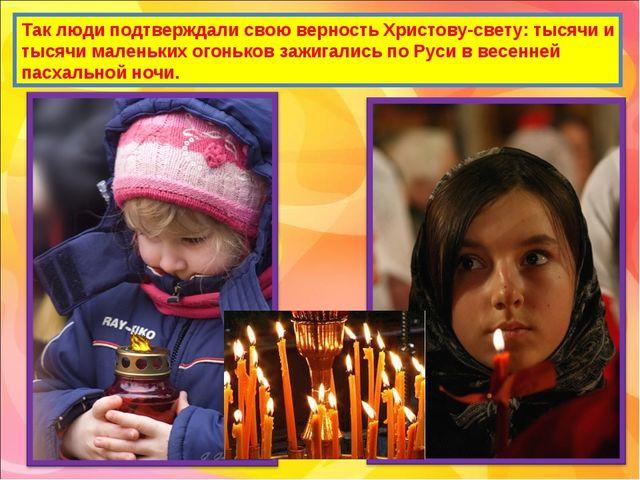 Так люди подтверждали свою верность Христову-свету: тысячи и тысячи маленьких...