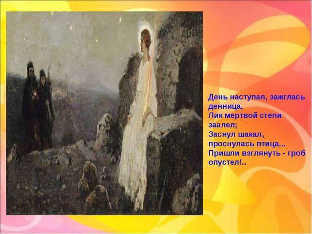 День наступал, зажглась денница, Лик мертвой степи заалел; Заснул шакал, прос...