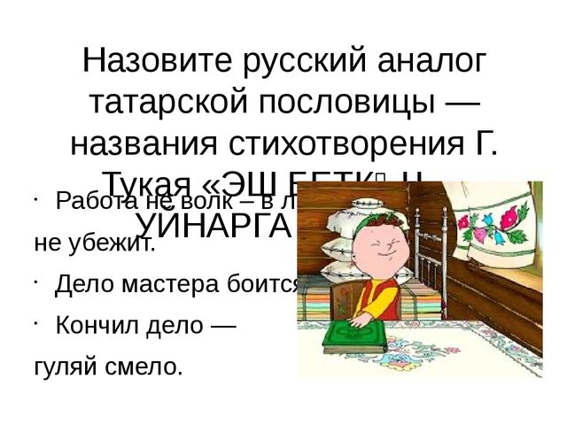 Назовите русский аналог татарской пословицы — названия стихотворения Г. Тукая...