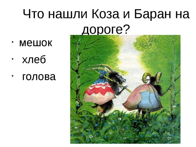 Что нашли Коза и Баран на дороге? мешок хлеб голова