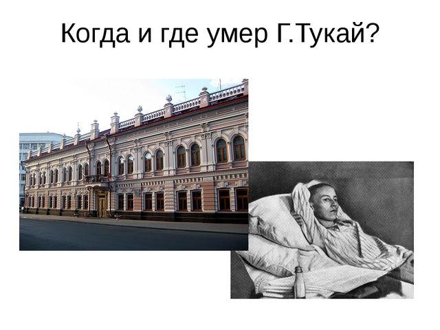 Когда и где умер Г.Тукай?