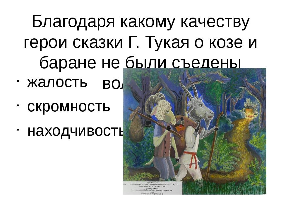 Благодаря какому качеству герои сказки Г. Тукая о козе и баране не были съеде...