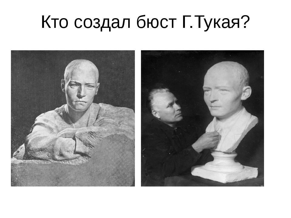 Кто создал бюст Г.Тукая?
