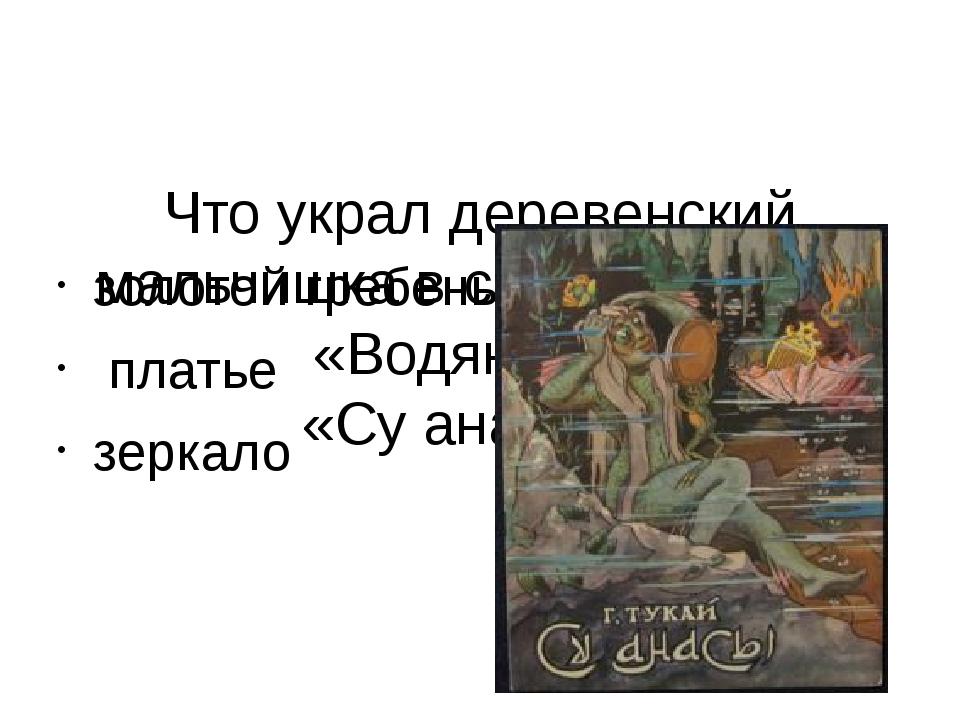Что украл деревенский мальчишка в сказке Г. Тукая «Водяная» - «Су анасы»? зо...