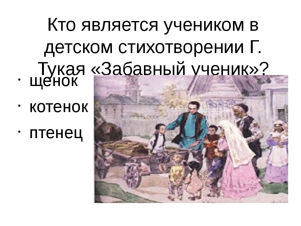 Кто является учеником в детском стихотворении Г. Тукая «Забавный ученик»? щен...
