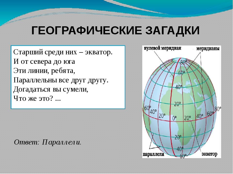 ГЕОГРАФИЧЕСКИЕ ЗАГАДКИ Старший среди них–экватор. И от севера до юга Эти ли...