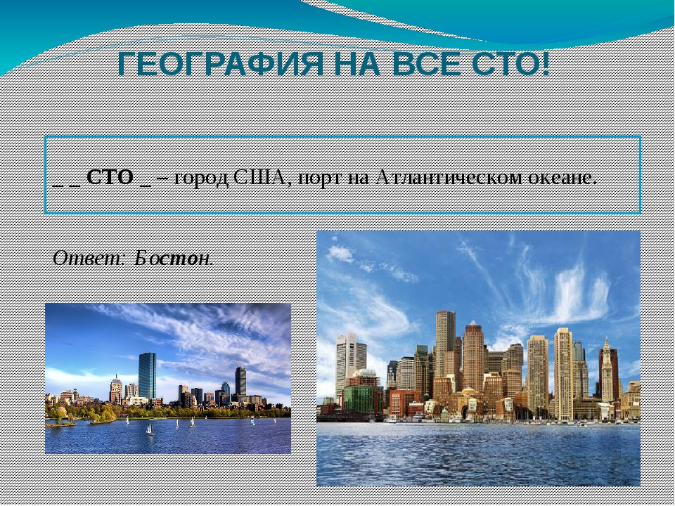 ГЕОГРАФИЯ НА ВСЕ СТО! _ _ СТО _ – город США, порт на Атлантическом океане. От...