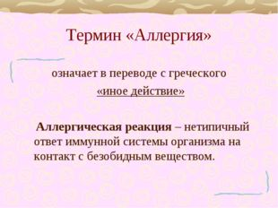Термин «Аллергия» означает в переводе с греческого «иное действие» Аллергичес