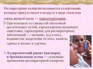 Респираторная аллергия вызывается аллергенами, которые присутствуют ввоздухе