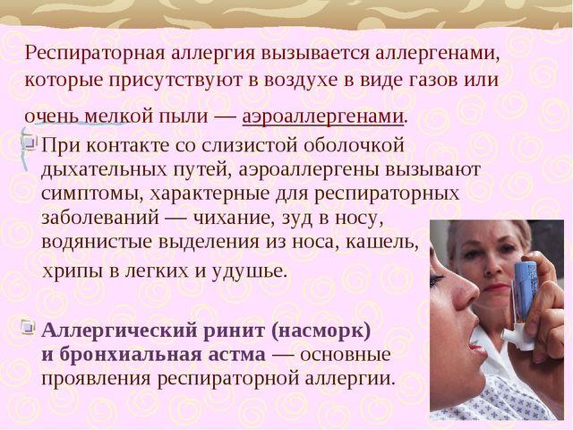 Респираторная аллергия вызывается аллергенами, которые присутствуют ввоздухе...