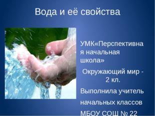 Вода и её свойства УМК«Перспективная начальная школа» Окружающий мир - 2 кл.