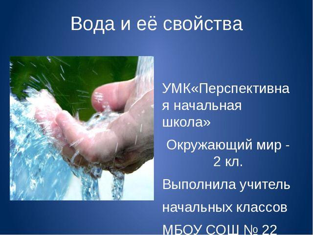 Вода и её свойства УМК«Перспективная начальная школа» Окружающий мир - 2 кл....