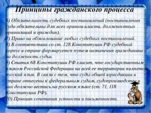 Принципы гражданского процесса 6) Обязательность судебных постановлений (пост