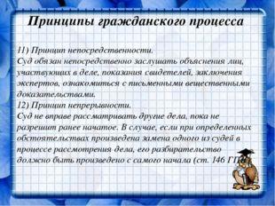 Принципы гражданского процесса 11) Принцип непосредственности. Суд обязан неп