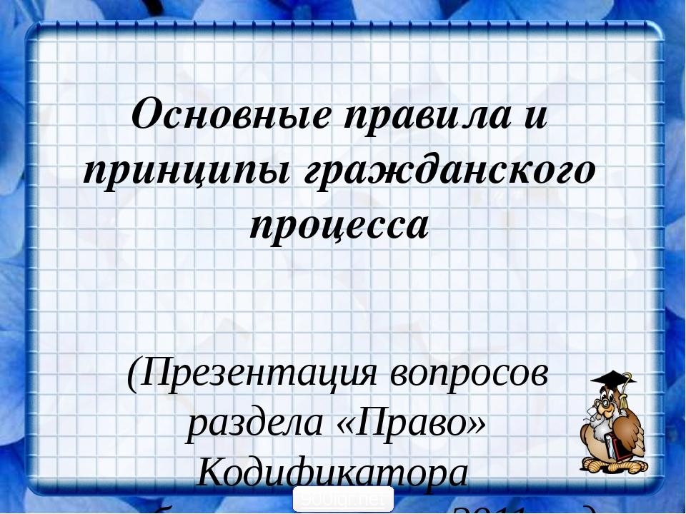 Основные правила и принципы гражданского процесса (Презентация вопросов разде...