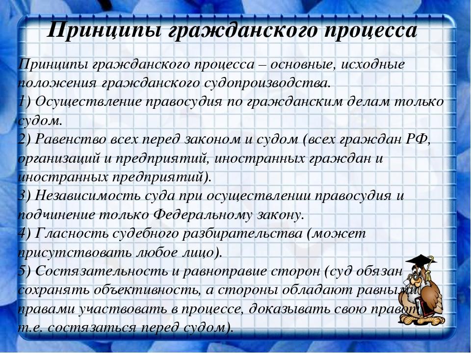 Принципы гражданского процесса Принципы гражданского процесса – основные, исх...
