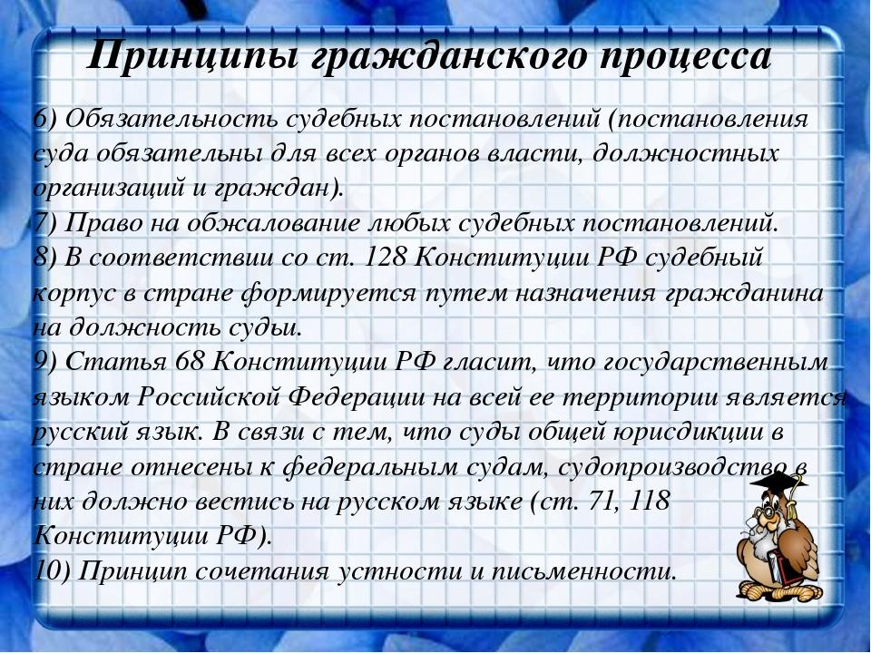Принципы гражданского процесса 6) Обязательность судебных постановлений (пост...