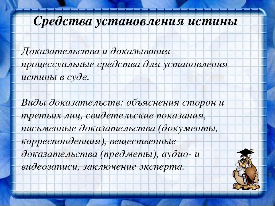 Средства установления истины Доказательства и доказывания – процессуальные ср...
