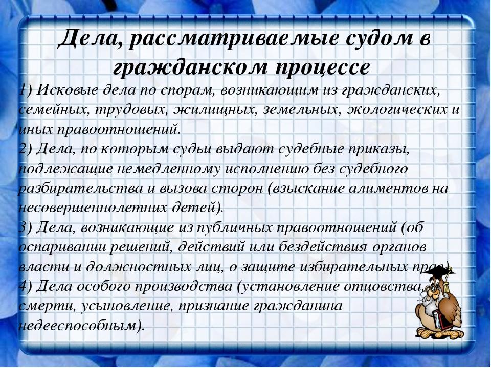 Дела, рассматриваемые судом в гражданском процессе 1) Исковые дела по спорам...
