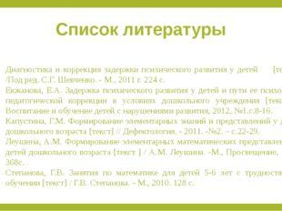 Список литературы Диагностика и коррекция задержки психического развития у де