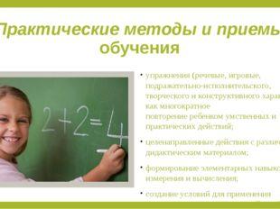 Практические методы и приемы обучения упражнения(речевые, игровые, подражате