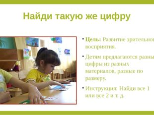 Найди такую же цифру Цель:Развитие зрительного восприятия. Детям предлагаютс