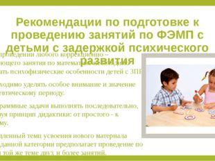 Рекомендации по подготовке к проведению занятий поФЭМПс детьми с задержкой