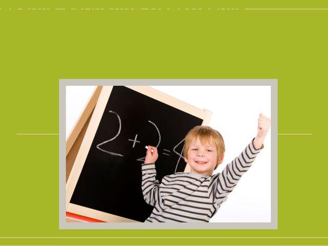 Методика обучения математике дошкольников с ЗПР