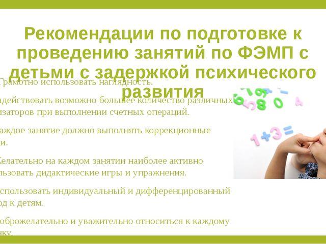Рекомендации по подготовке к проведению занятий поФЭМПс детьми с задержкой...