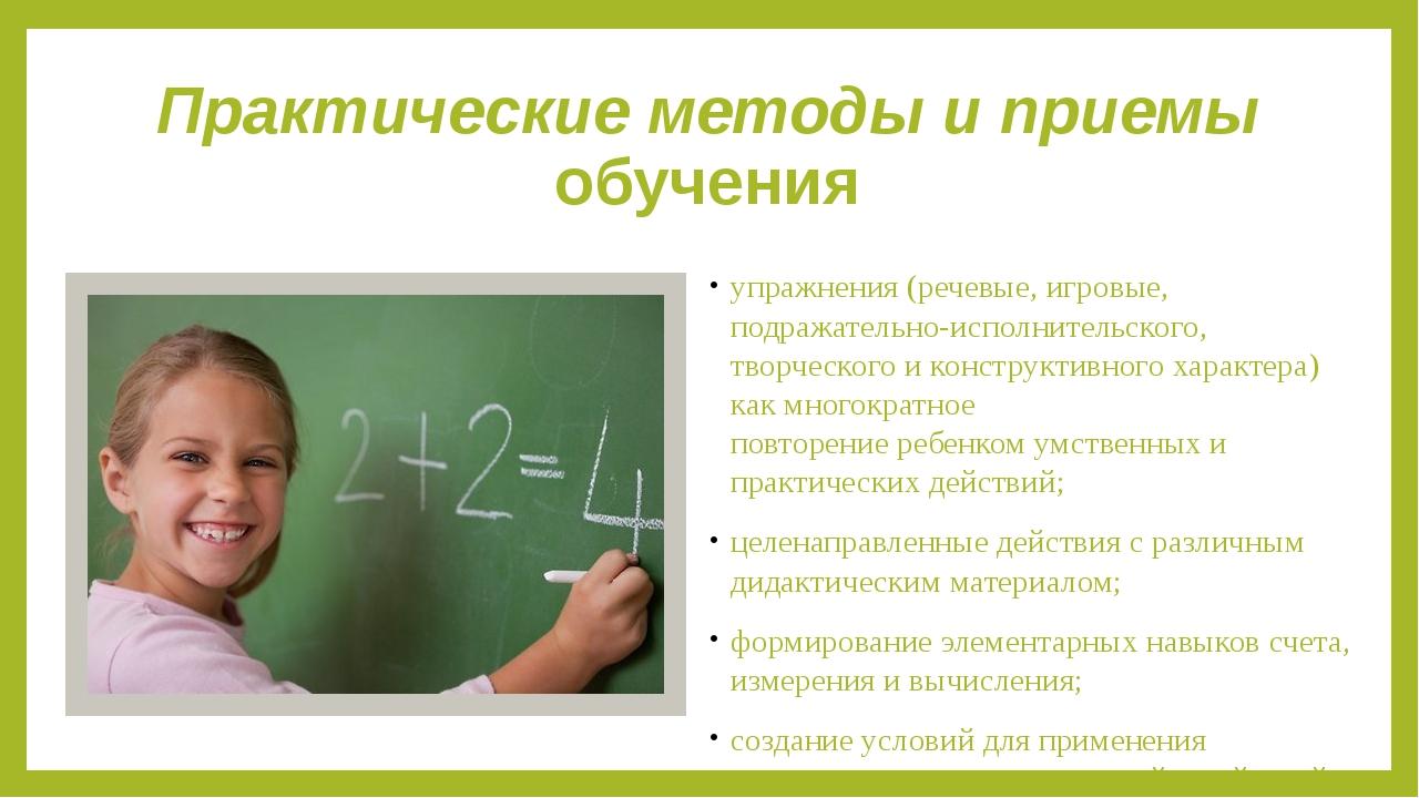 Практические методы и приемы обучения упражнения(речевые, игровые, подражате...