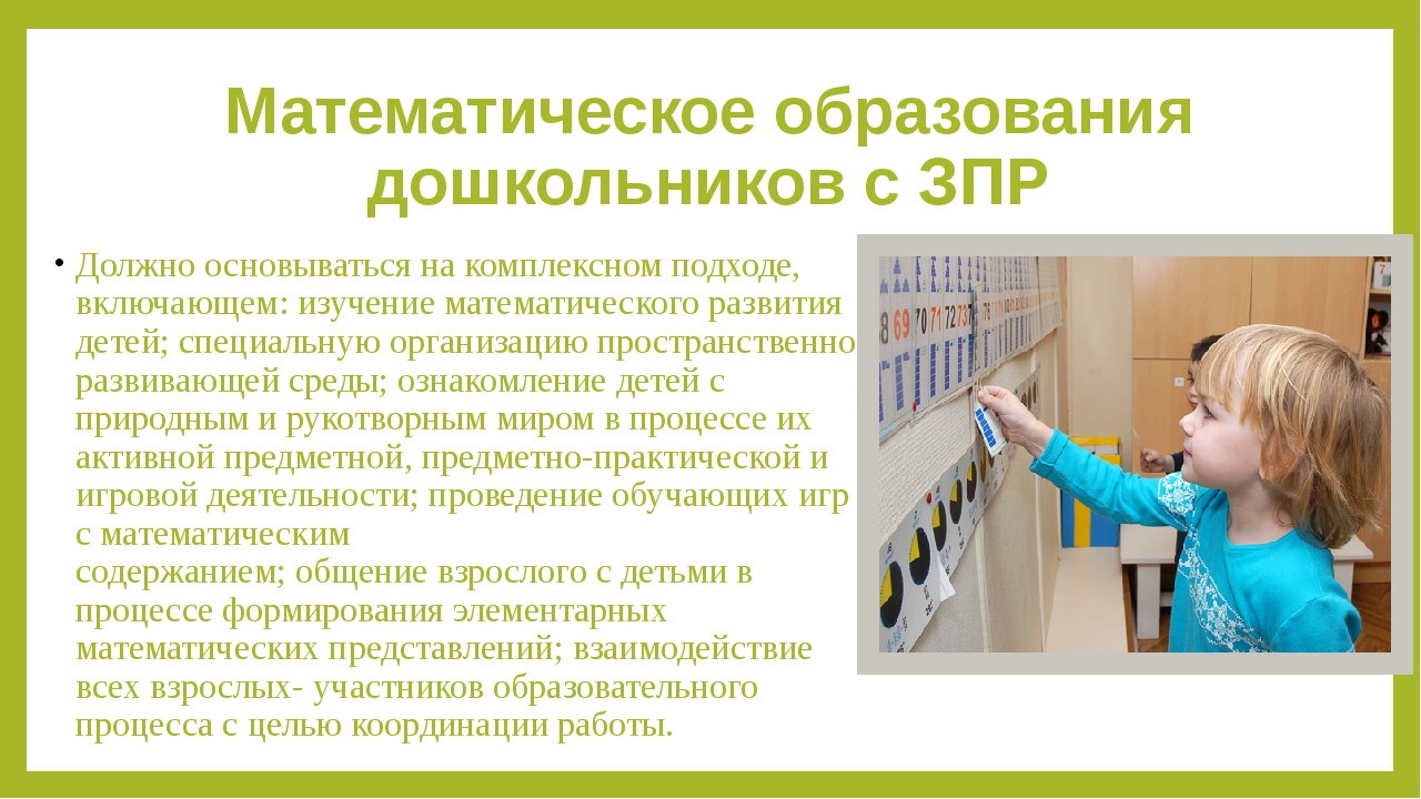 Математическое образования дошкольников с ЗПР Должно основываться на комплекс...