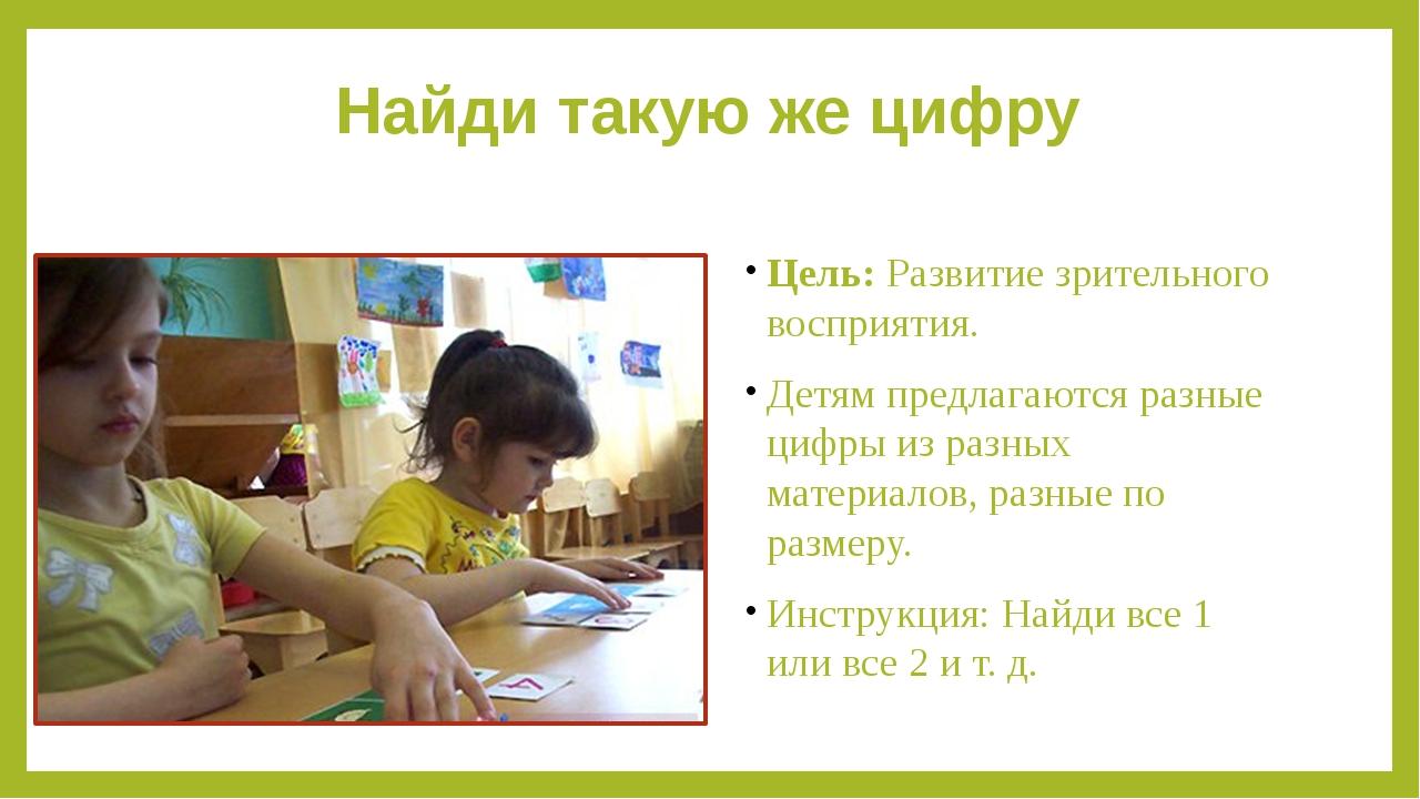 Найди такую же цифру Цель:Развитие зрительного восприятия. Детям предлагаютс...