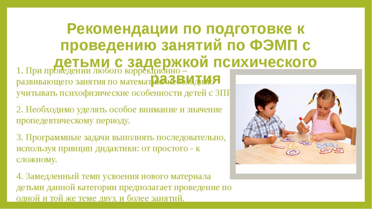 лучшее утешение рекомендации для развития памяти детей с зпр его работы