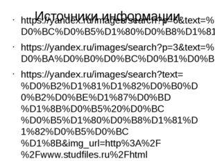 Источники информации https://yandex.ru/images/search?p=6&text=%D0%BC%D0%B5%D1