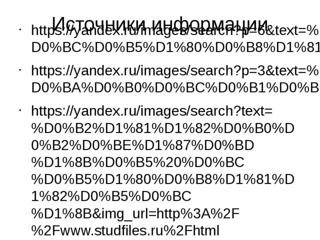 Источники информации https://yandex.ru/images/search?p=6&text=%D0%BC%D0%B5%D1...
