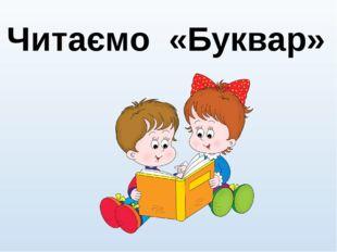 Читаємо «Буквар»