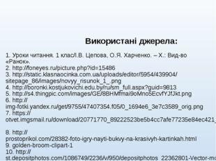 Використані джерела: 1. Уроки читання. 1 клас/І.В. Цепова, О.Я. Харченко. –
