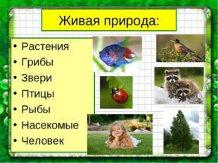 Живая природа: Растения Грибы Звери Птицы Рыбы Насекомые Человек