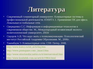 Литература Современный гуманитарный университет. Компьютерные системы в профе