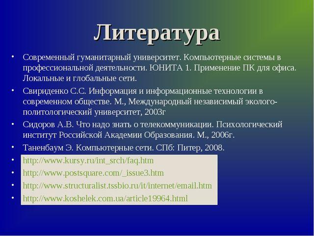 Литература Современный гуманитарный университет. Компьютерные системы в профе...