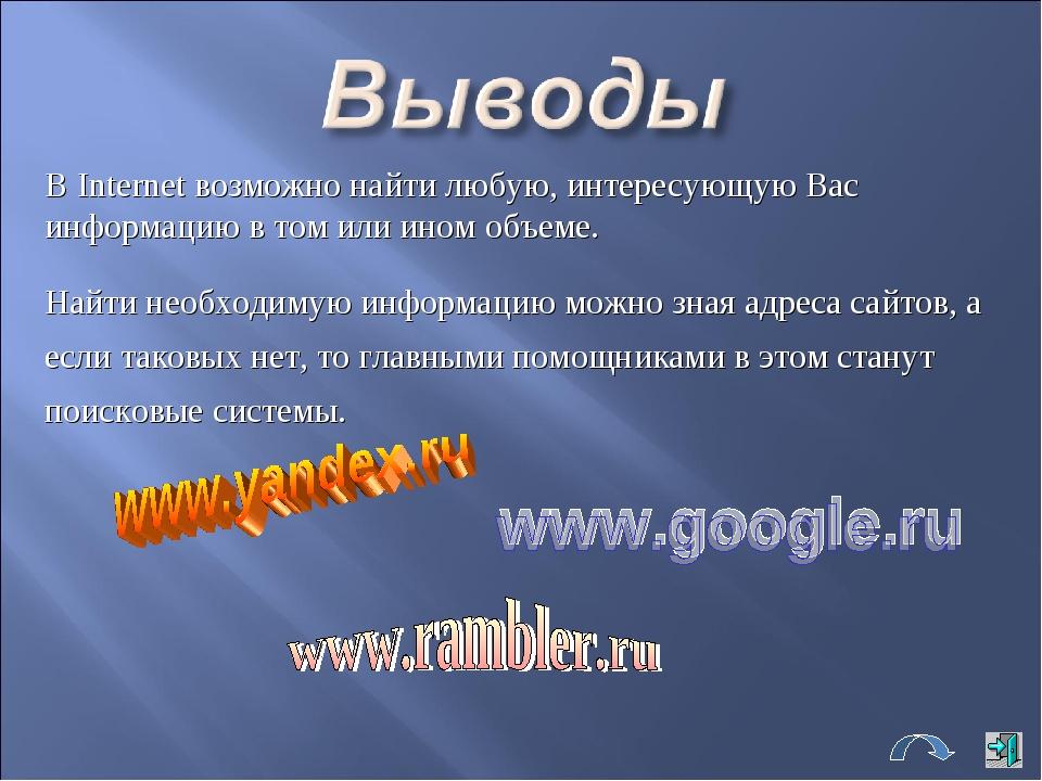 В Internet возможно найти любую, интересующую Вас информацию в том или ином о...