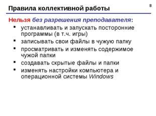 * Правила коллективной работы Нельзя без разрешения преподавателя: устанавлив